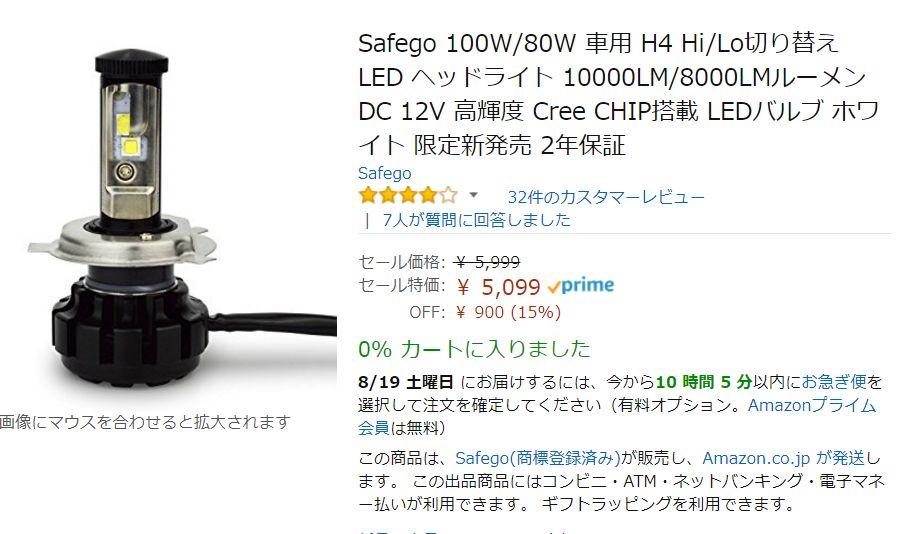公称値10000LMのLEDバルブもずいぶんと安くなりましたな〜